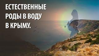 Естественные роды в воду в Крыму.
