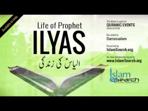 "Events of Prophet Ilyas's life (Urdu) -  ""Story of Prophet Ilyas in Urdu"""