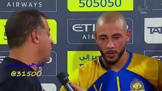 بي_بي_سي_ترندينغ:مترجم من اللهجة السعودية إلى اللهجة المغربية في مقابلة مع اللاعب نور الدين أمرابط