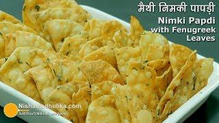 Download Methi Para Nimki   मैथी वाली कुरकुरी पापडी निमकी ।  Methi Nimki Papdi   Methi Shankarpali