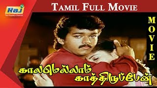 Kaalamellam Kaathiruppen Full Movie HD