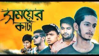 সময়ের কাটাঁ | Ramadan Special | Bangla Short Film | The Ajaira LTD | Prottoy Heron