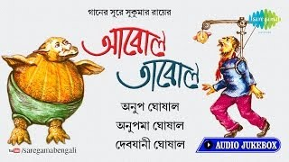 Gaaner Sure Sukumar Roy's Aabol Taabol | Bengali Nursery Songs Audio jukebox