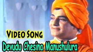 Devudu Chesina Manushulura Full Video Song || Devudu Chesina Manushulu  || N.T.R, Jayalalitha