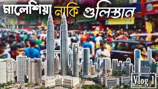 মালেশিয়াতে ২য় ঢাকা || Second Dhaka In Malaysia