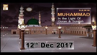 Muhammad In The Light Of Quran And Sunnah - Topic - Philosophy Of Salah - Part 3 - ARY Qtv