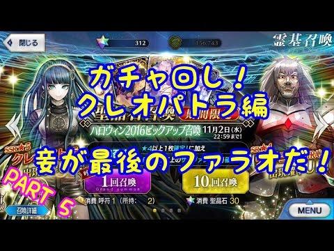 【Fate/Grand Order】ヨナサン、ガチャ回し クレオパトラ編 part5