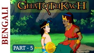 Ghatothkach Master Of Magic - Part 5 Of 9 - Favourite Animated Movie