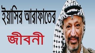 ইয়াসির আরাফাতের জীবনী   Biography Of Yasser Arafat In Bangla   Life Story Of Palestine President.