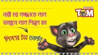 Nari Hoy Lojjate Lal Falgune Lal Shimul Bon | Singer Tom Version