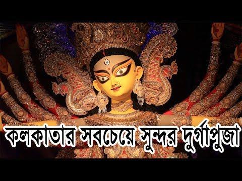 Xxx Mp4 কলকাতার সবচেয়ে সুন্দর দুর্গাপুজা দুর্গাপুজা ২০১৮ Durga Puja 2018 Kolkata Durga Puja 3gp Sex