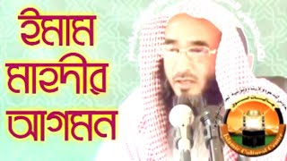 ইমাম মাহদীর আগমন || Imam Mahdir Agomon || By Sheikh Motiur Rahman Madani