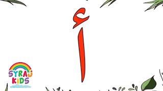 ا ب ت ث ج ح خ د ذ ر ز س ش ص ض ط ظ ع غ ف ق ك ل م ن ه و ي | الحروف
