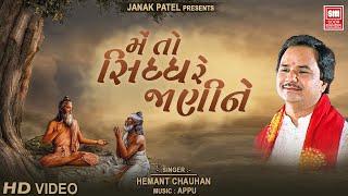 Me To Sidh Re Jani Ne Tamne Seviya : Gujarati Top Bhajan : Soormandir