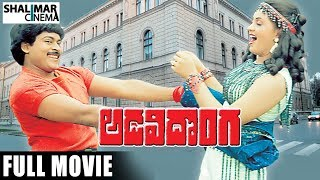 Adavi Donga Full Length Telugu Movie || అడవి దొంగ సినిమా || Chiranjeevi , Radha || Shalimarcienma