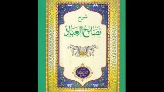 Pengajian Nashaihul Ibad Maqolah 22 KH  Mudzakir Ma'ruf dan KH  Masrihan