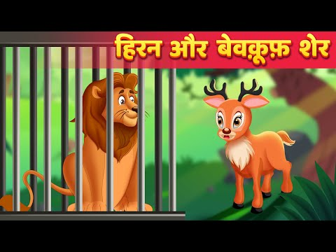 Xxx Mp4 शेर और हिरण Hindi Kahaniya For Kids Stories In Hindi For Kids Moral Stories Baby Hazel 3gp Sex