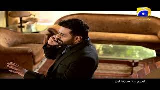 Naik Parveen Episode 12-13 - Promo | Har Pal Geo