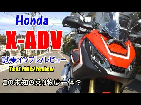 【新型 Honda X ADV 試乗インプレ レビュー】アフリカツイン+大型スクーター=新ジャンル?Test ride review