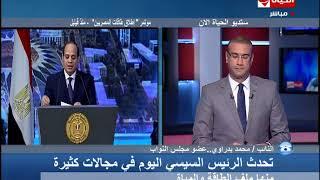 الحياة الأن - النائب / محمد البدراوي : ملف الطاقة وملف البنية التحتية يشغل اهتمامات الدولة المصرية
