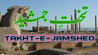Takhte Jamshed (Persepolis), Iran Part 12 (Travel Documentary in Urdu Hindi)