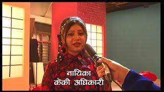 Bhag Sani Bhag Shooting Report भाग सानी भाग || New Nepali Movie || Coming Soon ||