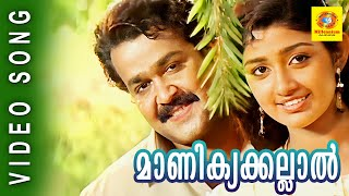 Malayalam Film Song | Manikyakallal | Varnapakittu | M. G. Sreekumar, Swarnalatha