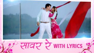 Saavar Re - Song With Lyrics - Mitwaa - Sonalee Kulkarni, Swapnil Joshi