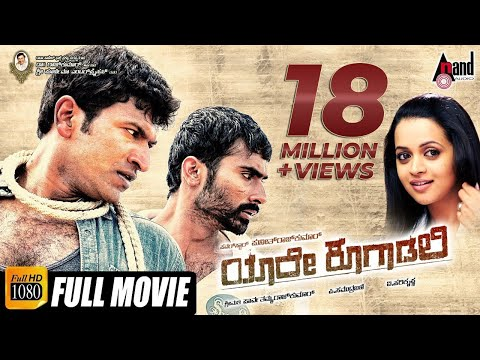 Xxx Mp4 Yaare Koogaadali Kannada Full HD Movie Puneeth Rajkumar Yogesh Sadhu Kokila V Harikrishna 3gp Sex