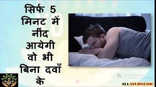 सिर्फ 5 मिनट में नींद आयेगी वो भी बिना दवाँ के | Tips for Good Sleep -Hindi Video | Health Care Tips
