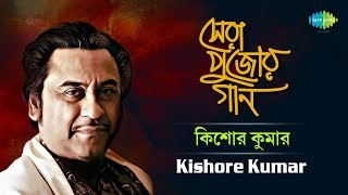 Sera Pujor Gaan | Best Of Kishore Kumar | Bengali Songs Audio Jukebox