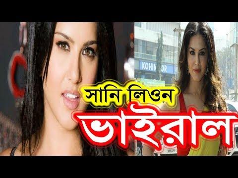 Xxx Mp4 পর্ন তারকা সানি লিওনের নতুন ভাইরাল ভিডিও Ll Sunny Leone Ll Actress Sunny Leone 3gp Sex