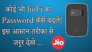 How To Change Any JioFi Hotspot Router