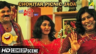 Chokitar Picnic Jaoa | Comedy Scene | Manasi Sinha | Ami Mantri Habo