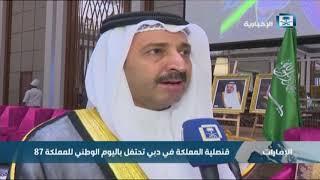 قنصيلة المملكة في دبي تحتفل باليوم الوطني 87