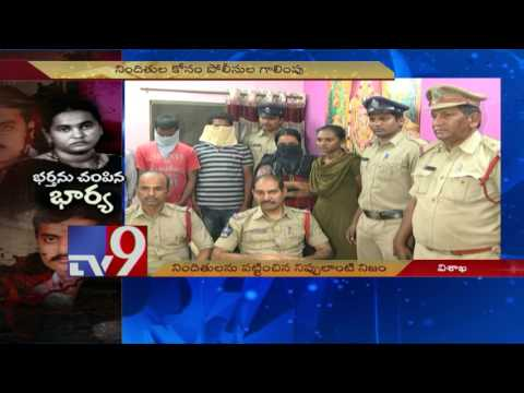 Wife kills husband for lover mystery revealed by Police TV9
