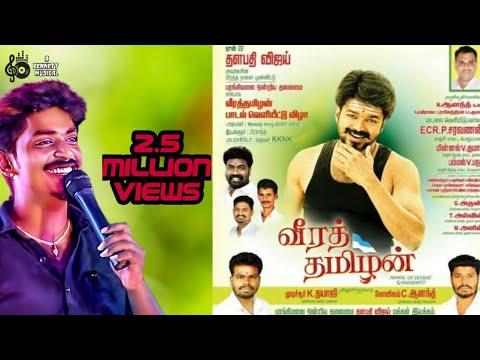 Xxx Mp4 Veera Tamilan Gana Sudhakar In Thalapathy Birthday Special Song 3gp Sex