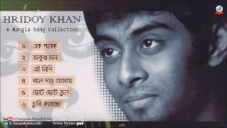 Hridoy Khan - Bangla Song Collection - Audio Album