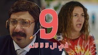مسلسل في ال لا لا لاند - الحلقه التاسعه | Fel La La Land - Episode 9