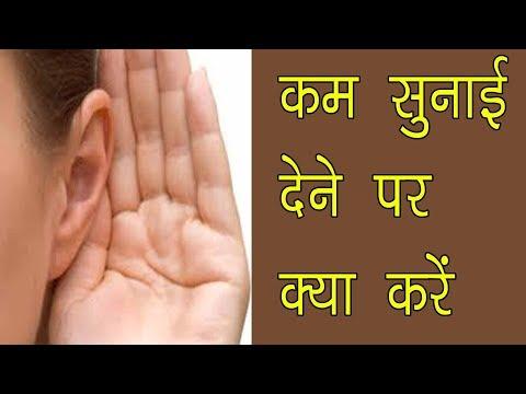 Xxx Mp4 कान से कम सुनाई देना – कारण लक्षण और उपचार Kan Se Kam Sunai Dena 3gp Sex