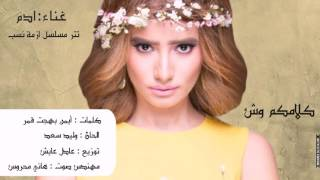 ادم - كلامكم وش - تتر بداية مسلسل ازمة نسب
