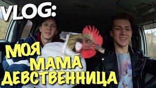 VLOG: МОЯ МАМА - ДЕВСТВЕННИЦА / Андрей Мартыненко