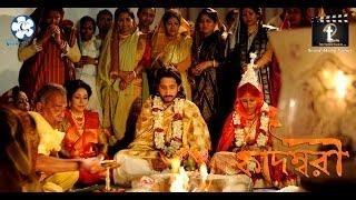 Kacher Surey | KADAMBORI | Parambrata | Konkona | 2015