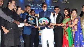 Amitabh Bachchan At Trailer & Music Launch Of Marathi Movie Dholki