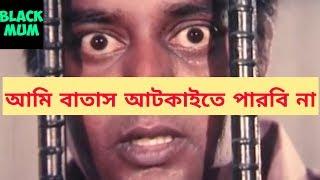 আমি বাতাস আটকাইতে পারবি না   BD MOVIE DIPJOL FUNNY DIALOGUE SCENE 2019   BLACK MUM  