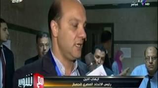 إيهاب أمين يفوز برئاسة اتحاد الجمباز بفارق صوت عن هالة سلامة