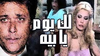 Lak Youm Ya Baih Movie - فيلم لك يوم يا بيه