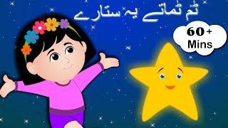 Twinkle Twinkle Little Star | ٹم ٹماتے یہ ستارے | Urdu Rhymes Collection for Kids