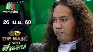ปริศนาฟ้าแลบ   THE MASK SINGER   26 เม.ย. 60 Full HD
