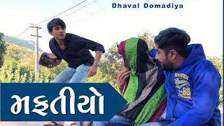 મફતિયો  :-)      Dhaval Domadiya.